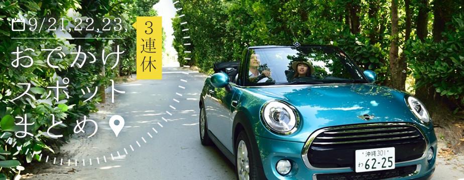 【9月21日(土)~23日(月・祝)】沖縄県内で開催される3連休のイベントまとめ