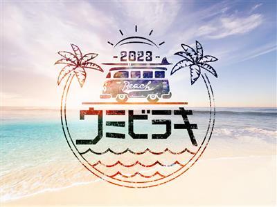 【2019年】沖縄の夏がいよいよ始まる!エリア別海開き日程まとめ
