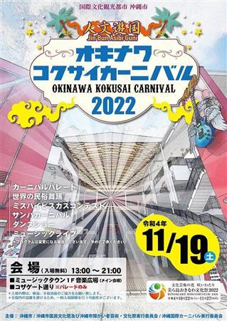 ライブやパレードなど国際色豊かな沖縄市のイベント「沖縄国際カーニバル2019」「ゲート#2フェスタ」同時開催