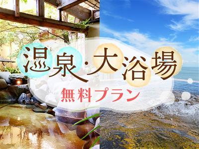 沖縄で温泉を楽しもう!温泉付きのホテルまとめ