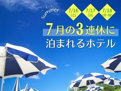 【4連休もお得】遊んで・泊まって休日を満喫しよう♪7月23日(木