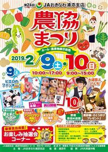 2月9日(土)・10日(日)の2日間「JAおきなわ浦添支店 第2