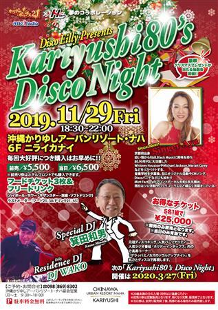 豪華プレゼントが当たる抽選会もあり!80年代の名曲が楽しめる「Kariyushi80's DiscoNight」開催