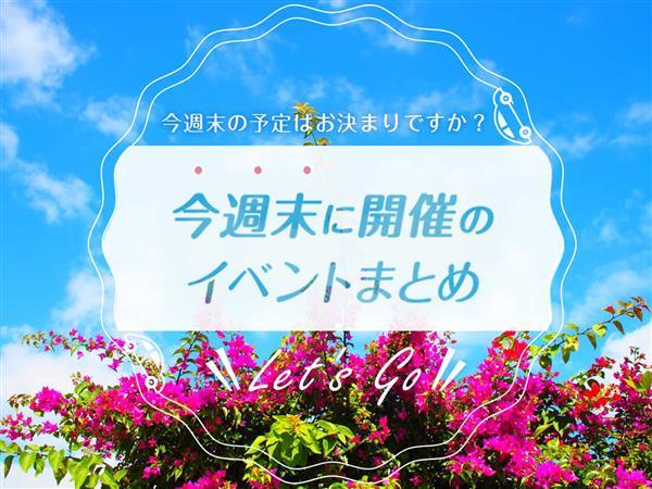 【3月23日(土)・3月24日(日)】沖縄県内で開催される週末のイベントまとめ