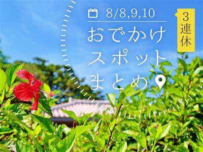 【8月8日(土)~10日(月・祝)】3連休に開催される沖縄のイベ