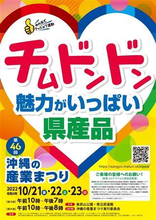 今年は3会場でリアル開催&オンライン出展も!沖縄県内の全産業が一堂に集まる「第45回 沖縄の産業まつり」