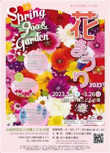絵本の中へでかけたようなお花の世界。「第10回 沖縄こどもの国花