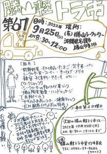 農家主催の直販売イベント「第50回 勝山軽トラ市」が2021年4