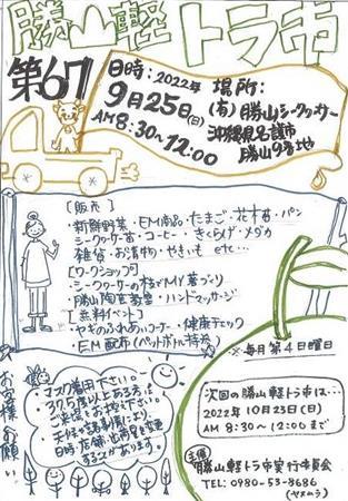 新鮮野菜の直販や仔ヤギのふれあいコーナーも。「第30回 勝山軽トラ市」が8月25日(日)開催