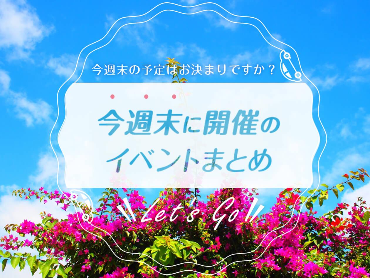 6月29日(土)・6月30日(日)】沖縄...