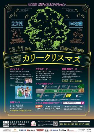 名護市の名物がじゅまるがライトアップ!「第5回 カリークリスマス2019 in 名護」が開催