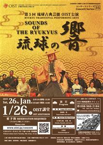 第5回琉球古典芸能OIST公演「琉球の響」が1月26日(土)に沖