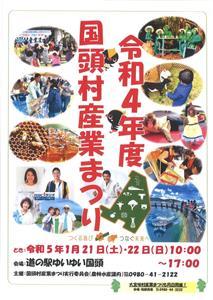 村内の農水産物を使ったおいしい物が勢ぞろい!「平成31年 国頭村
