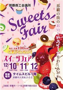那覇の街には美味しいがいっぱい♪「Sweets Fair2019