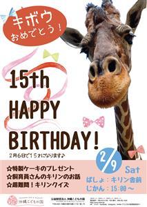 15歳の誕生日を祝おう!「キリンのキボウの15才のお誕生日会」が