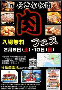牛カツ、松坂牛など県内から肉料理などの20店舗が出店!「肉フェス