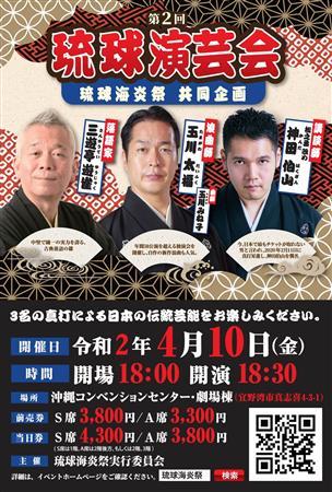 4月の一大イベント「琉球海炎祭」共同企画!「琉球演芸会」開催