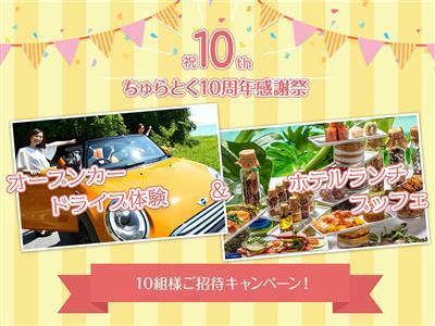 【10組様無料ご招待】オープンカードライブ体験&ホテルランチをプ
