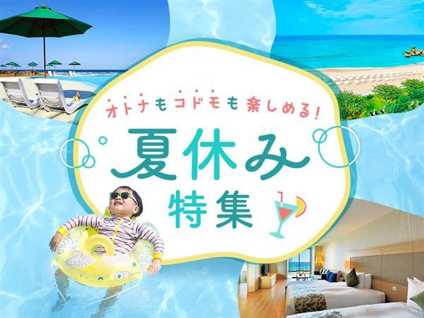 夏休みはホテルに泊まろう!ファミリーに嬉しい特典満載の「夏休み特集」スタート