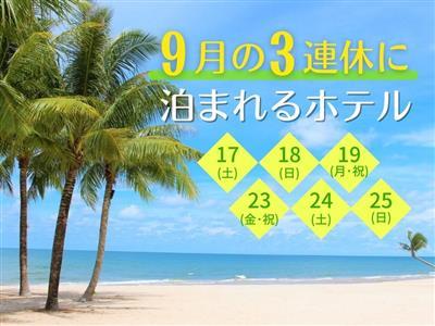 【9月3連休もお得】まだ間に合う!9月18日(土)~20日(月・