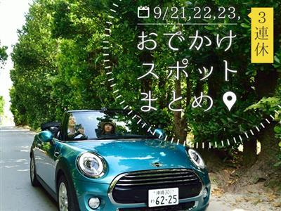 【9月21日(土)~23日(月・祝)】沖縄県内で開催される3連休