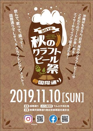 県内のブルワリーが国際通りに!クラフトビアフェスト「秋のクラフトビール祭」が初開催