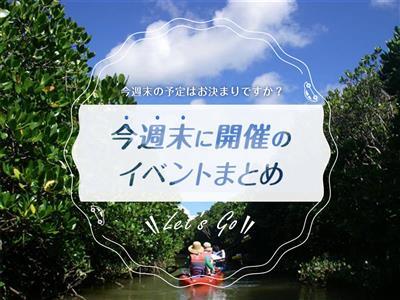 【10月19日(土)・10月20日(日)】沖縄県内で開催される週