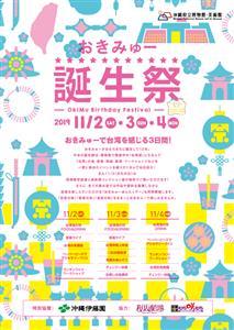台湾の食・音楽・雑貨などがお出迎え!おきみゅー(沖縄県立博物館・