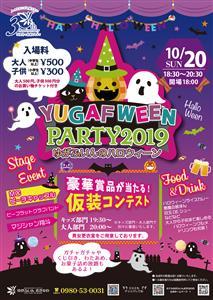毎年恒例のハロウィーンイベント「YUGAF WEEN PARTY