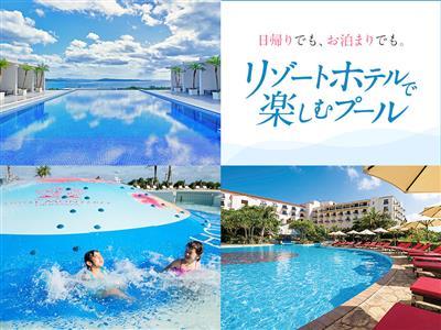 沖縄にいながらリゾート気分を満喫♪日帰りとお泊り、どちらでも楽し
