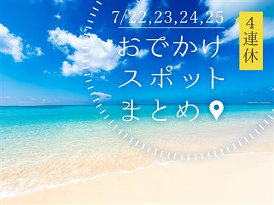 【7月23日(木・祝)~26日(日)】4連休に開催される沖縄のイ