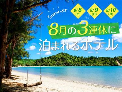 【8月3連休もお得】夏を思いっきりエンジョイ♪8月8日(土)~1