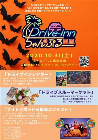 ドライブスルーで映画やグルメが楽しめる新感覚イベント!那覇市で「Drive-inn ちゃんぷる~ SEASON.0 ~Try New Fun!~」開催
