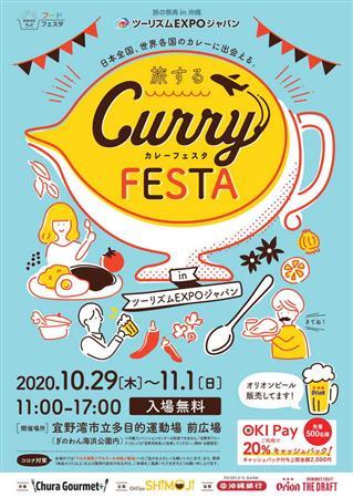 世界各国のカレーを食べ比べ♪「旅するカレーフェスタinツーリズムEXPOジャパン」が宜野湾市で開催