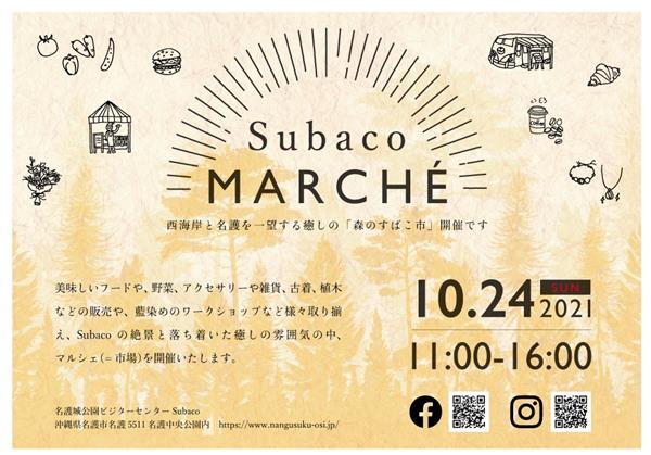 手作り雑貨やフードなどが楽しめる「SubacoMARCHE-森のすばこ市-」が2021年10月24日(日)開催