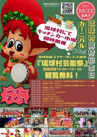 キッチンカー市場も同時開催!エイサーや琉球舞踊などのステージショーも楽しめる「琉球村芸能祭2021」