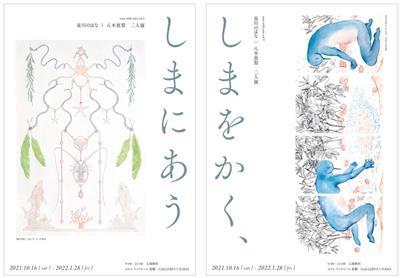 """県出身の若手作家が描く""""沖縄のイメージ""""を感じる二人展「しまをか"""