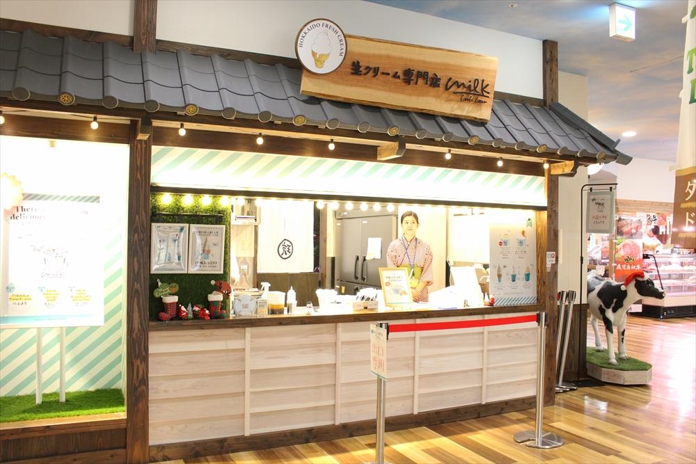 琉球王国市場