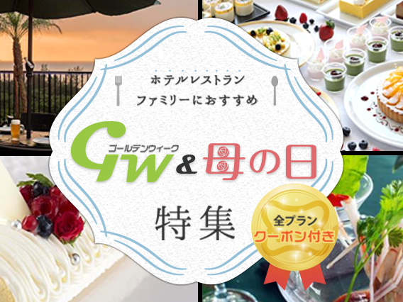 GW&母の日特集
