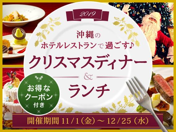 【沖縄のホテルレストランで過ごすクリスマス特集】