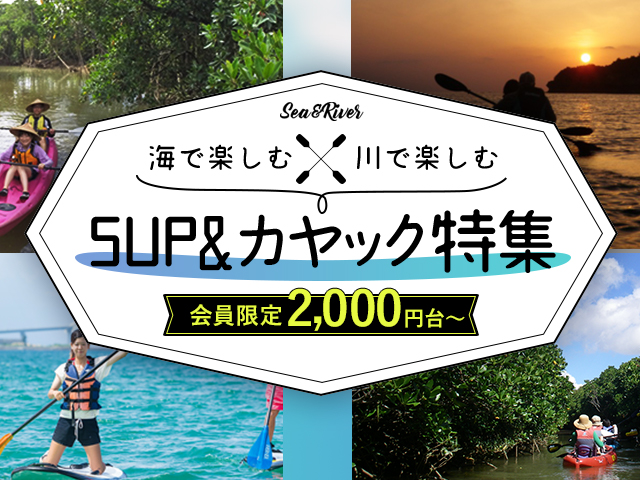 SUP&カヤック特集
