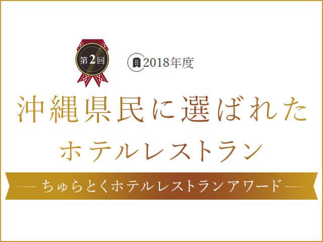 【発表!】沖縄県民に選ばれたホテルレストラン~2018年度~